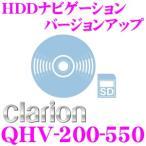 クラリオン QHV-200-550 HDDナビゲーション バージョンアップROM