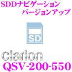 クラリオン QSV-200-550 SDDナビゲーションバージョンアップ用SDカード
