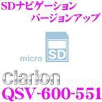 クラリオン QSV-600-551 SDナビゲーション バージョンアップ AVライトナビ NX514 バージョンアップ用SDカード