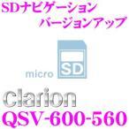 【在庫あり即納!!】クラリオン QSV-600-560 SDナビゲーション バージョンアップ AVライトナビ NX513 バージョンアップ用SDカード