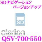 【在庫あり即納!!】クラリオン QSV-700-550 SDナビゲーション バージョンアップ用SDカード