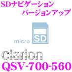 Clarion クラリオン SDナビバージョンアップ ROAD EXPLORER SD7.0 QSV-700-560