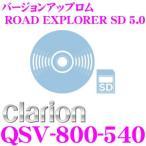 クラリオン QSV-800-540 SDナビゲーションバージョンアップROM (ROAD EXPLORER SA 3.0/2015年1月発売版)