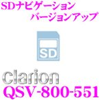 クラリオン QSV-800-551 SDナビゲーション バージョンアップ用SDカード (ROAD EXPLORER SA 4.0/2016年1月発売版)