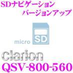クラリオン QSV-800-560 SDナビゲーション バージョンアップ AVライトナビ NX712/NX712+/NX712W バージョンアップ用SDカード