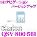 【在庫あり即納!!】クラリオン QSV-800-561 SDナビゲーション バージョンアップ AVライトナビ NX613/NX614 バージョンアップ用SDカード