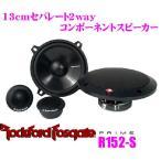 日本正規品 ロックフォード RockfordFosgate R152-S 13cmセパレート2wayスピーカー
