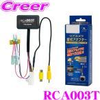 【在庫あり即納!!】RCA003Tデータシステム RCA003T リアカメラ接続アダプター