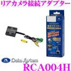 【在庫あり即納!!】データシステム RCA004H リアカメラ接続アダプター