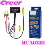 【在庫あり即納!!】データシステム RCA013H リアカメラ接続アダプター