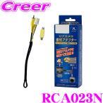 【在庫あり即納!!】データシステム RCA023N リアカメラ接続アダプター