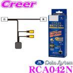 【在庫あり即納!!】データシステム RCA042N リアカメラ接続アダプター日産 デイズ/三菱 ekワゴン