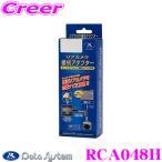 【在庫あり即納!!】データシステム RCA048H リアカメラ接続アダプター
