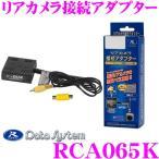 【在庫あり即納!!】データシステム RCA065K リアカメラ接続アダプター 【純正バックカメラを市販ナビに接続できる!!】