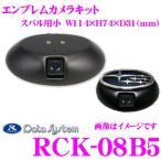 データシステム RCK-08B5 エンブレムリアカメラキット