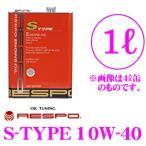 【在庫あり即納!!】RESPO レスポ S-TYPE 100%化学合成エンジンオイル SAE:10W-40 API:SM/CF 内容量1L