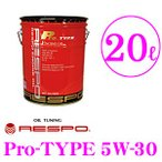 RESPO レスポ Pro-TYPE 100%化学合成エンジンオイル SAE:5W-30 API:SM/CF 内容量20L