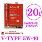 【在庫あり即納!!】RESPO レスポ V-TYPE REO-20LVTN 内容量20L
