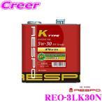 【在庫あり即納!!】RESPO レスポ K-TYPE #30 軽自動車用全合成エンジンオイル SAE:5W-30 API:SN 内容量3L