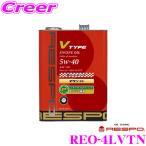 【在庫あり即納!!】RESPO レスポ V-TYPE SAE:5W-40 API:SN/CF 内容量4L メーカー品番:REO-4LVTN