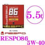 RESPO レスポ RESPO86 トヨタ86&スバルBRZ専用100%化学合成エンジンオイルSAE:5W-40 API:SM相当 内容量5.5L