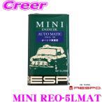 【在庫あり即納!!】RESPO レスポ MINI 15W-45 MINI AT車専用エンジンオイル SAE:15W-45 API:SM/CF 内容量5L