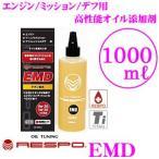 【在庫あり即納!!】RESPO レスポ EMD RO-1000P エンジン/ミッション/デフ用高性能オイル添加剤