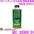 レスポ  燃料添加剤 RC-200CD クリーンディーゼル車用 内容量:200ml
