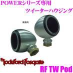 ショッピングpod ロックフォード RockfordFosgate RF TW Pod POWERシリーズ専用ツイーターハウジング