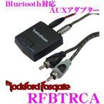 日本正規品 ロックフォード RockfordFosgate RFBTRCA Bluetooth対応AUXアダプター ミニピン⇒RCA変換1m付属