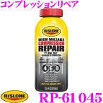 【在庫あり即納!!】リスローン 添加剤 RP-61045 コンプレッションリペア 370ml
