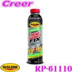 【在庫あり即納!!】リスローン 添加剤 RP-61110 ヘッドガスケットフィックス 漏れ止め補修用 624g