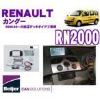 日本正規品 Beijer JAPAN RN2000 ルノー カングー(2009.09〜2011.12の純正デッキタイプIの車両用)2DINオーディオ/ナビ取付キット