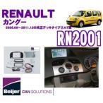 日本正規品 Beijer JAPAN RN2001 ルノー カングー(2009.09〜2011.12のAT/純正デッキタイプIIの車両用)2DINオーディオ/ナビ取付キット