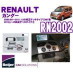 日本正規品 Beijer JAPAN RN2002 ルノー カングー2DINオーディオ/ナビ取付キット
