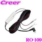 【在庫あり即納!!】セルスター RO-109 直結配線DCコード ASSURA OBDII対応機種に対応