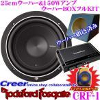 日本正規品 ロックフォード RockfordFosgate CRF-1 P1S4-10組み込み済み150Wアンプ付属 箱のせウーハーBOXフルキット