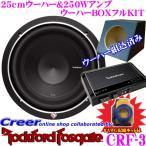 日本正規品 ロックフォード RockfordFosgate CRF-3 P2D4-10組み込み済み250Wアンプ付属 箱のせウーハーBOXフルキット