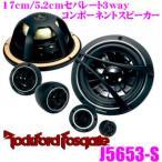 日本正規品 ロックフォード RockfordFosgate J5653-S 17cm/5.2cmセパレート3wayスピーカー