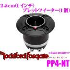 日本正規品 ロックフォード RockfordFosgate PUNCH PRO PP4-NT 2.5cmブレットツイーター 単体(1個)販売