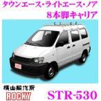 横山製作所 ROCKY(ロッキー) STR-530 トヨタ タウンエース ライトエース ノア用 スチール+メッキ製 8本脚業務用ルーフキャリア