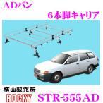 【在庫あり即納!!】横山製作所 ROCKY(ロッキー) STR-555AD 日産 ADバン用 スチール+メッキ製 6本脚ルーフキャリア