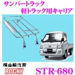 横山製作所 ROCKY(ロッキー) STR-680 スバル サンバー・トライ トラック用 スチール+メッキ製 軽トラック用ルーフキャリア