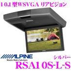 【在庫あり即納!!】アルパイン RSA10S-L-S 天井取付け型 10.1型 WSVGA リアビジョン