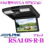 【在庫あり即納!!】アルパイン RSA10S-R-B 天井取付け型 10.1型 WSVGA リアビジョン