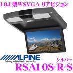 アルパイン RSA10S-R-S 天井取付け型 10.1型 WSVGA リアビジョン