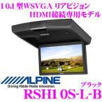 アルパイン RSH10S-L-B 天井取付け型 10.1型 WSVGA リアビジョン HDMI接続専用モデル