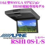 アルパイン RSH10S-L-S 天井取付け型 10.1型 WSVGA リアビジョン HDMI接続専用モデル