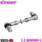 RS-R セルフレベライザーリンクロッド LLR0008A トヨタ 30系 アルファード/ヴェルファイア等用