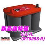 【在庫あり即納!!】日本正規品 OPTIMA オプティマレッドトップバッテリー RTS-3.7L(旧品番:RT925S-R)